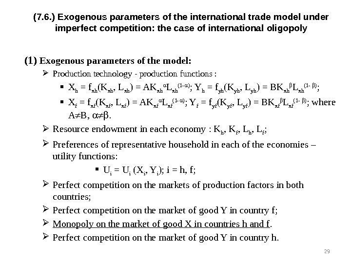 (7. 6. ) Exogenous parameters of the international trade model under imperfect competition: the