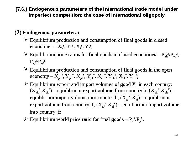 (7. 6. ) Endogenous parameters of the international trade model under imperfect competition: the