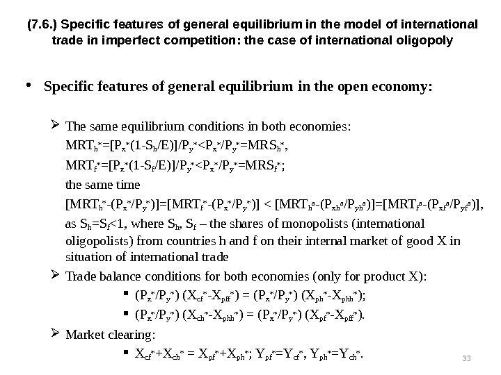 (7. 6. ) Specific features of general equilibrium in the model of international trade