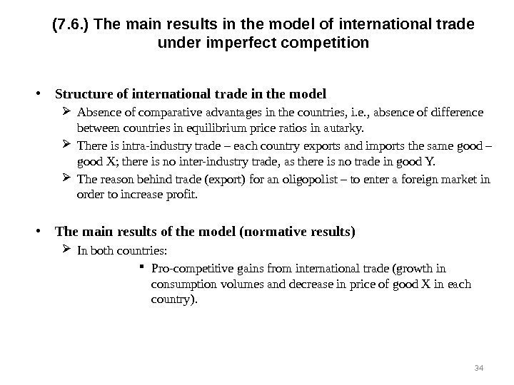 (7. 6. ) The main results in the model of international trade under imperfect