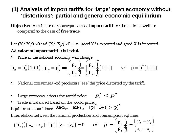 Objective:  to estimate the consequences of import tariff for the national welfare compared