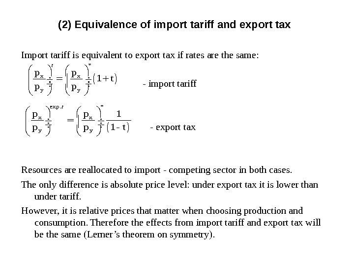 (2) Equivalence of import tariff and export tax Import tariff is equivalent to export