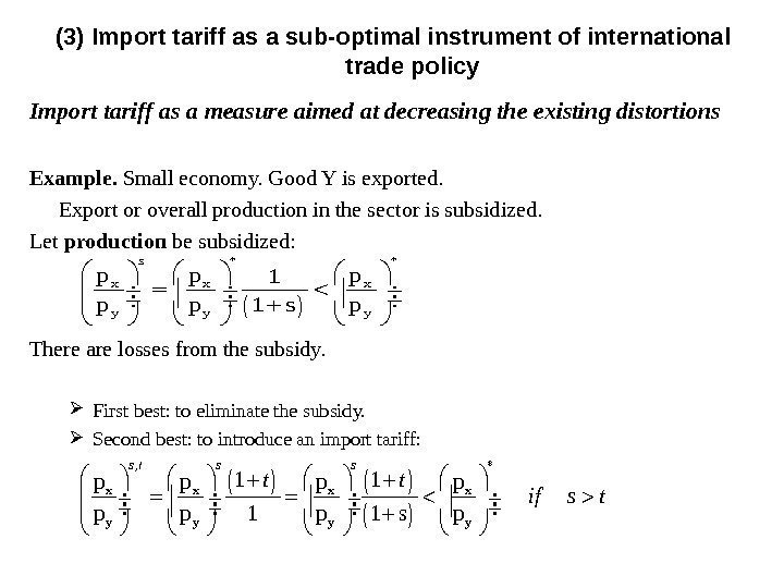 Import tariff as a measure aimed at decreasing the existing distortions Example.  Small