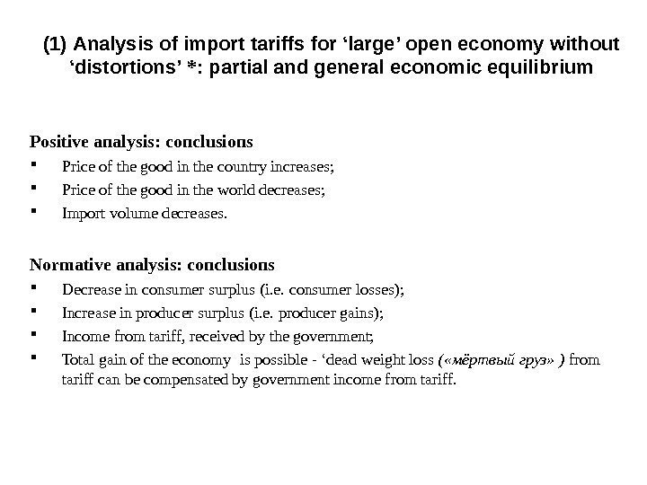 ( 1 ) Analysis of import tariffs for 'large' open economy without 'distortions' *