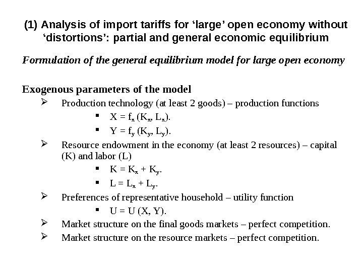 Formulation of the general equilibrium model for large open economy Exogenous parameters of the