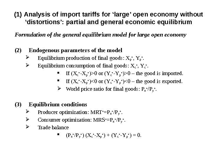 Formulation of the general equilibrium model for large open economy (2) Endogenous parameters of