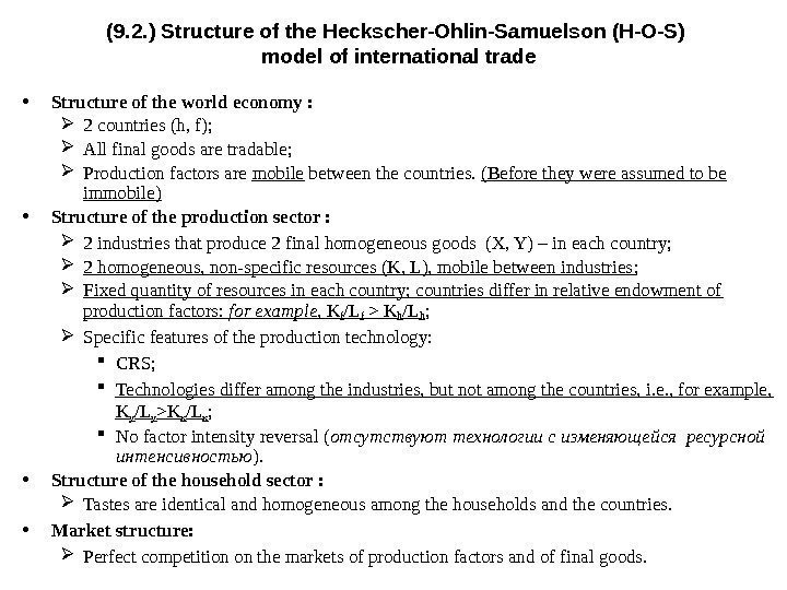 (9. 2. ) Structure of the Heckscher-Ohlin-Samuelson (H-O-S) model of international trade • Structure