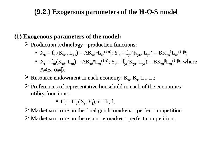 (9. 2. ) Exogenous parameters of the H-O-S model (1) Exogenous parameters of the