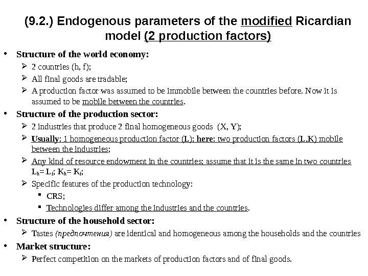 (9. 2. ) Endogenous parameters of the modified Ricardian model (2 production factors) •