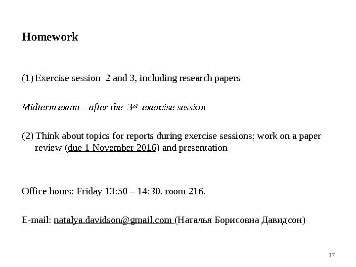 (1) Exercise session 2 and 3, including research papers Midterm exam – after the
