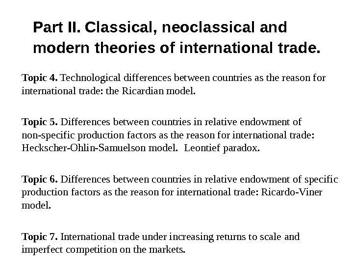 Part II. Classical, neoclassical and modern theories of international trade.  Topic 4.