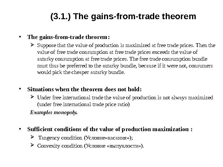(3. 1. ) The gains-from-trade theorem • The gains-from-trade theorem :  Suppose that