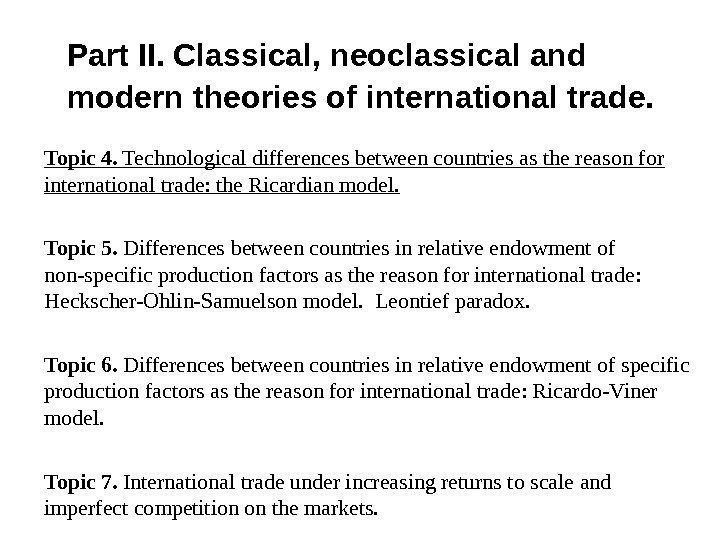 compare different theories of international trade Limitations of international trade theories under the rubric of fdi a selection of these will now be discussed which concern market imperfections theory, international production theory and internalization theory (table i) the market imperfections theory states  gain different types of competitive advan-tages and each to varying degrees.