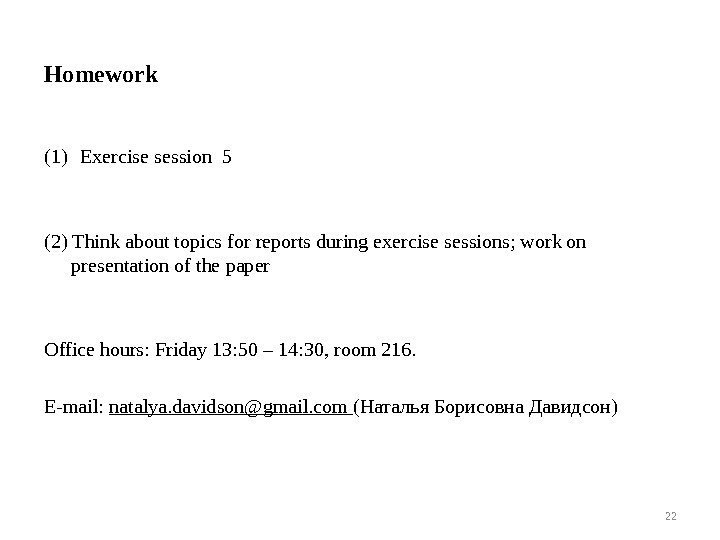 (1) Exercise session 5 (2) Think about topics for reports during exercise sessions; work