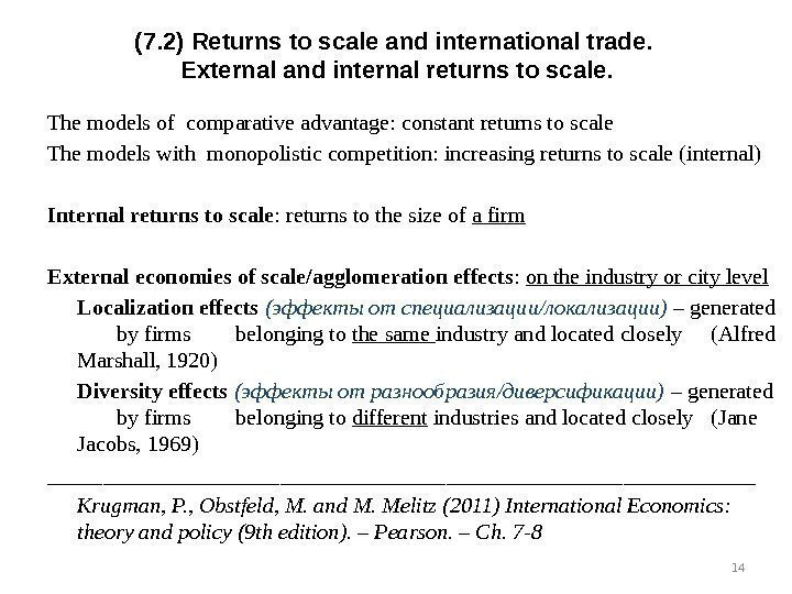(7. 2) Returns to scale and international trade.  External and internal returns to