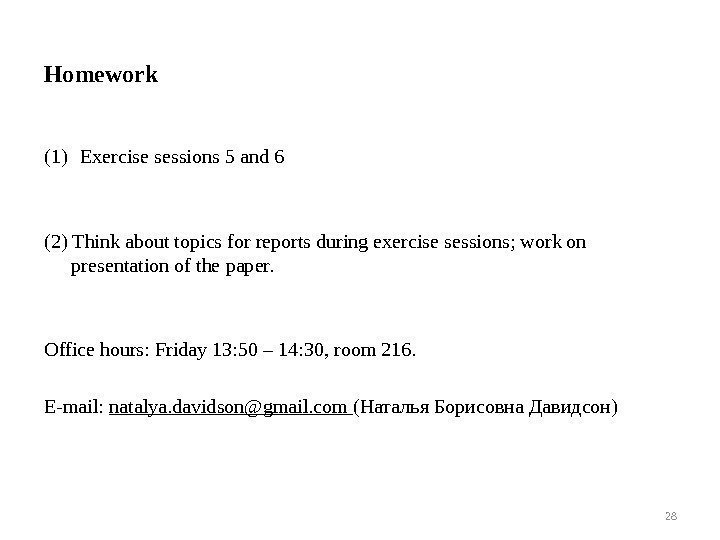 (1) Exercise sessions 5 and 6 (2) Think about topics for reports during exercise