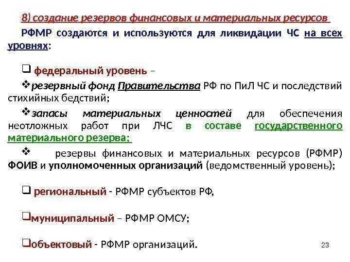 Лекция 3: Управление Единой государственной системой