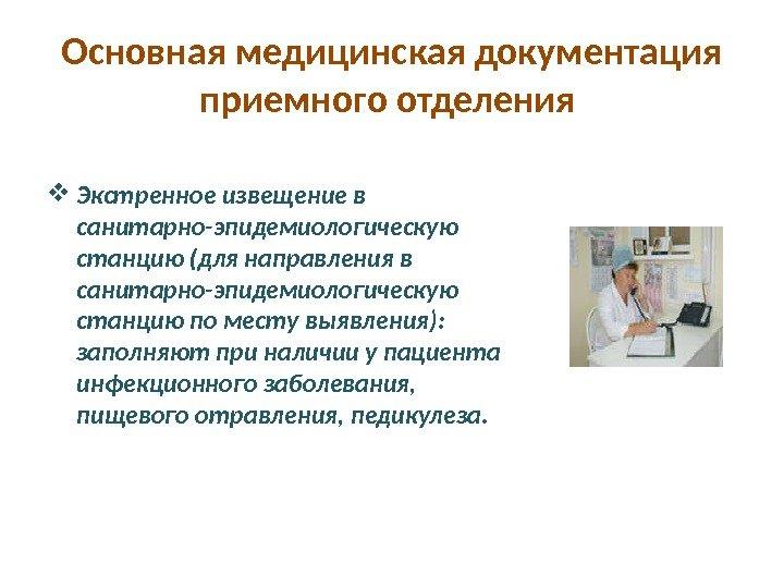 Медицинская документация в приемном отделении роддома вывоз металлолома в Дмитров