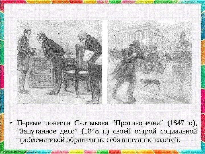 История Создания Запутанное Дело