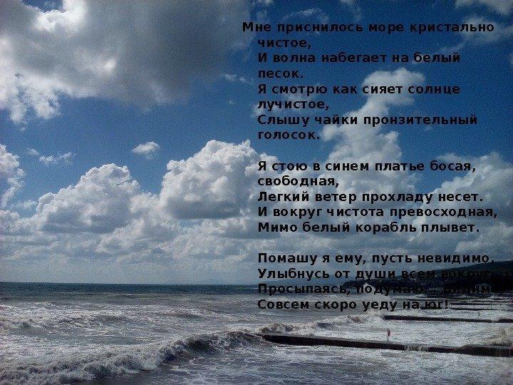 Сонник Море приснилось к чему снится во сне Море