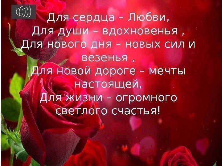 Поздравления для тех кто любит