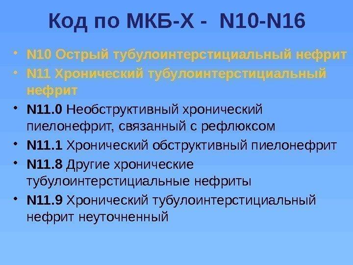 Код мкб 10 пиелонефрит беременной 95