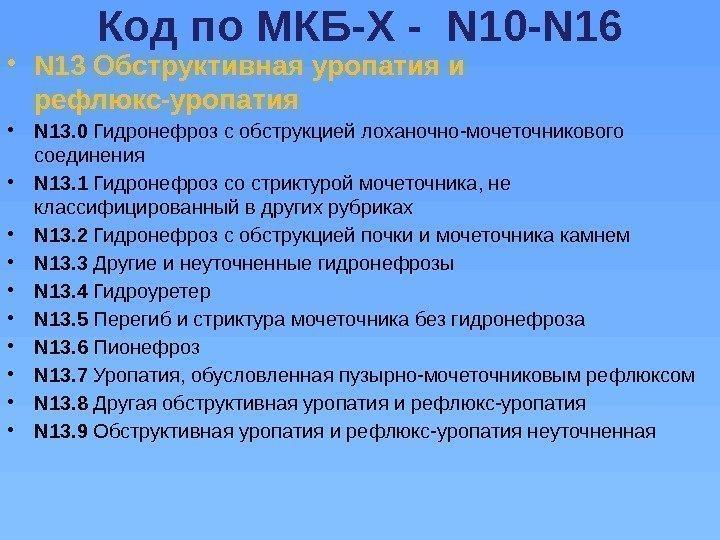 Код мкб 10 пиелонефрит беременной 98