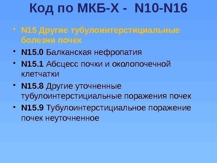 мкб нефрит код