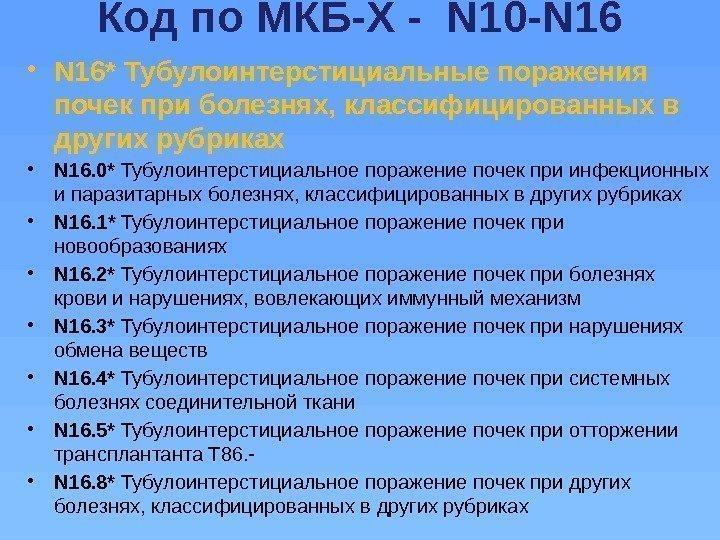 Пиелонефрит классификация мкб