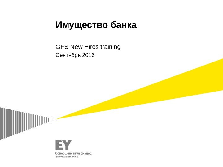 Имущество банка GFS New Hires training Сентябрь 2016