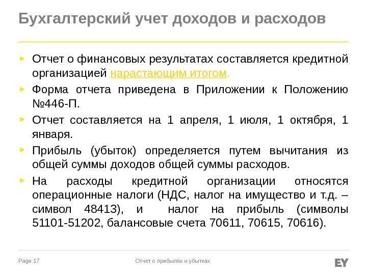 отчет о финансовых результатах кредитной организации заявка на потребительский кредит россельхозбанк