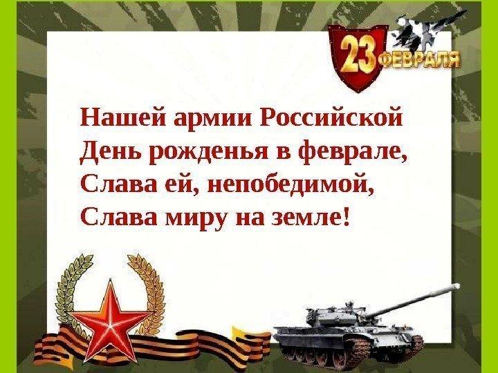 С днем российской армии поздравление 50