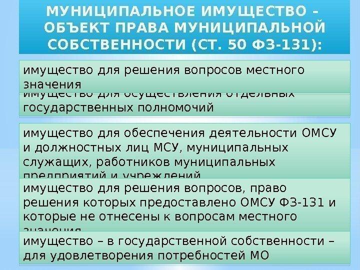131 фз перевод временного здания в капитальное