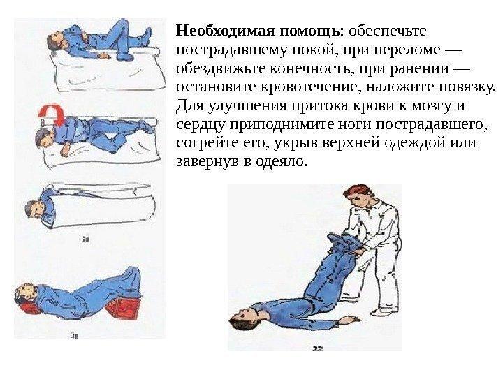 первая помощь при ранений при дтп снова