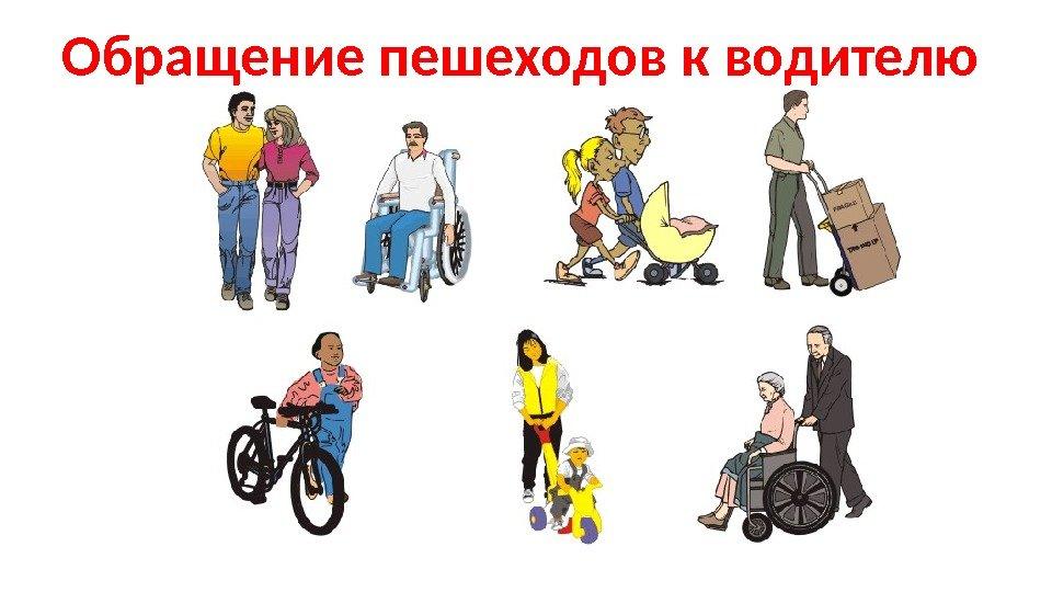картинка пешеход и велосипедист