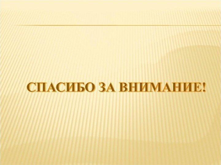 Назначение и устройство рулевого управления   Рулевое.