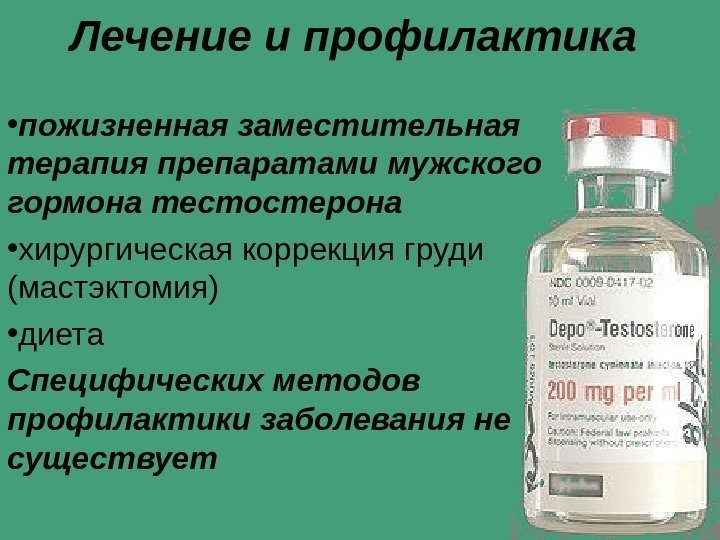 vliyanie-nebido-na-spermatogenez