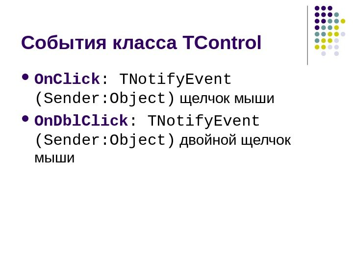 События класса TControl  On. Click : TNotify. Event (Sender: Object) щелчок