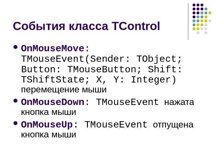 События класса TControl  On. Mouse. Move :  TMouse. Event (