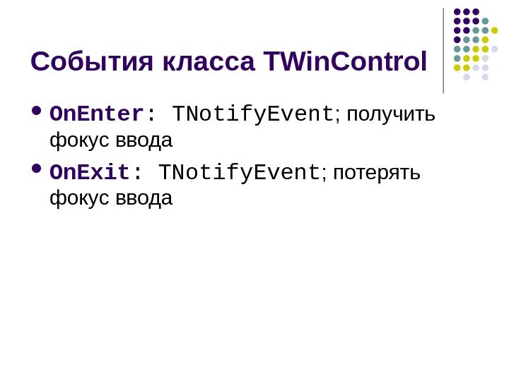 События класса TWin. Control  On. Enter : TNotify. Event ;