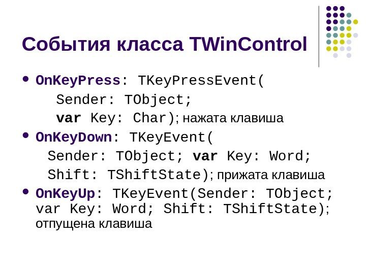 События класса TWin. Control  On. Key. Press :  TKey. Press.