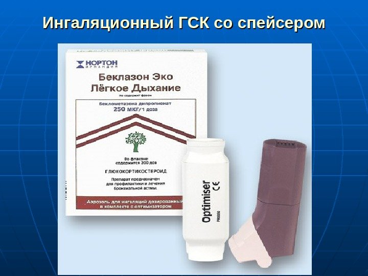 Препараты от астмы ингаляторы список