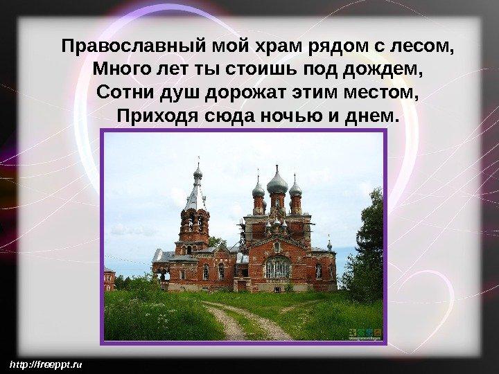 Дорога к храму картинки цитаты