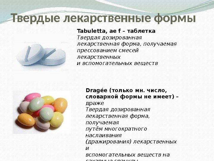 жидкие лекарственные формы фармакология достойными