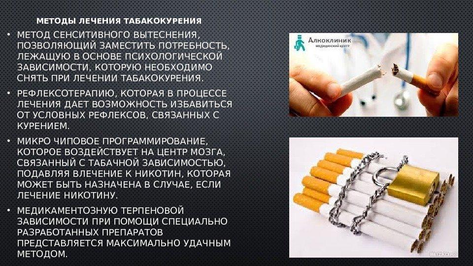 Избавиться от табакокурения