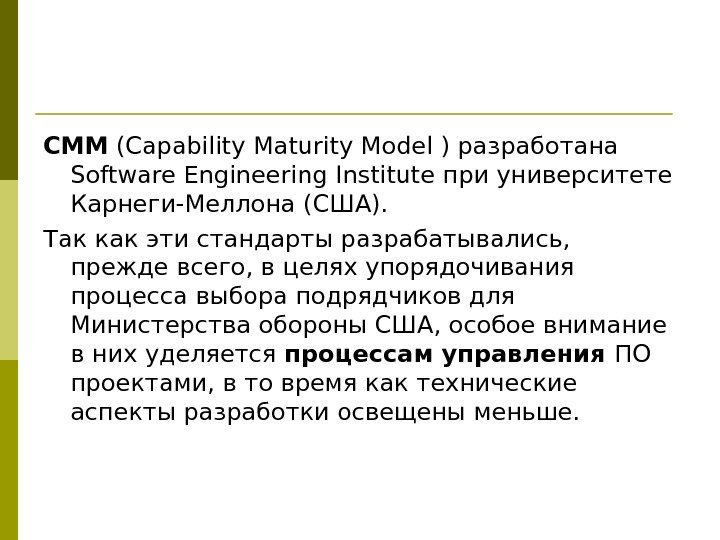 CMM (Capability Maturity Model ) разработана Software Engineering Institute при университете Карнеги-Меллона (США).