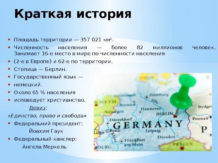 Германия население площадь территории