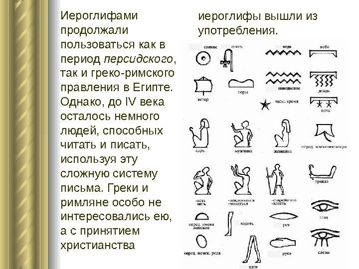Иероглифами продолжали наслаждаться равно как на времена персидского , в такой мере равно греко-римского правления в