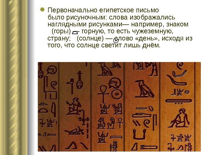 Первоначально египетское цедулка было рисуночным: сотрясение воздуха изображались наглядными рисунками— например, наслышан (горы) —