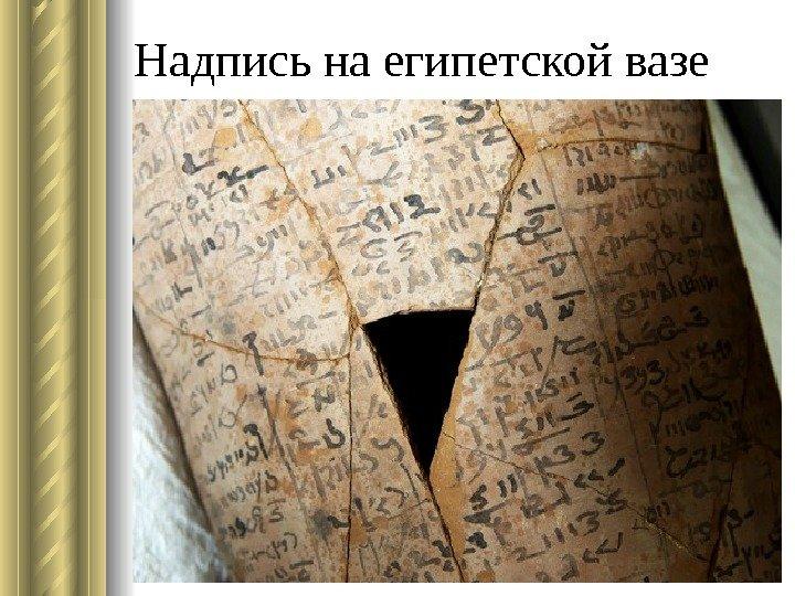 Надпись держи египетской вазе